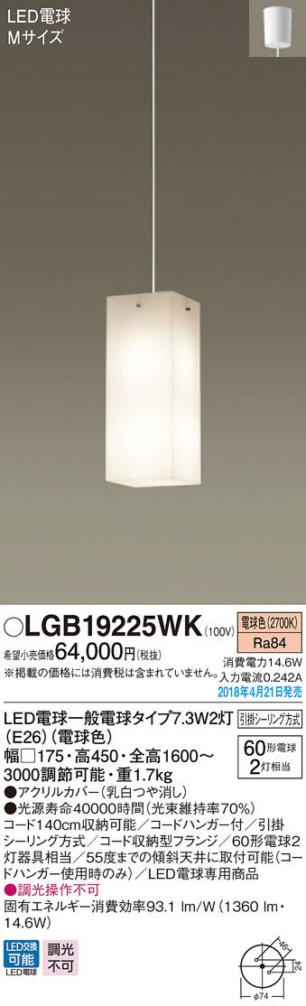LED吹き抜けペンダント LGB19225WK (電球色)(引掛シーリング方式)パナソニック Panasonic