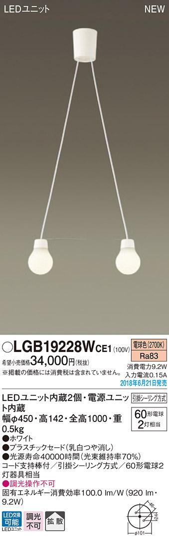 LEDペンダント LGB19228WCE1 (電球色)(引掛シーリング方式)パナソニック Panasonic