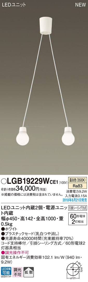 LEDペンダント LGB19229WCE1 (温白色)(引掛シーリング方式)パナソニック Panasonic