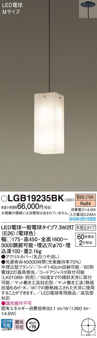 (半埋込)LED吹き抜けペンダント LGB19235BK (電球色)(電気工事必要)パナソニック Panasonic