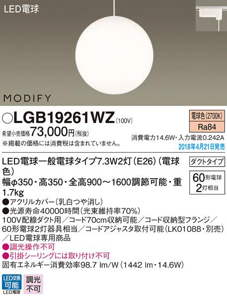 (ダクトレール用)MODIFYモディファイ *LEDペンダント LGB19261WZ (電球色)パナソニック Panasonic