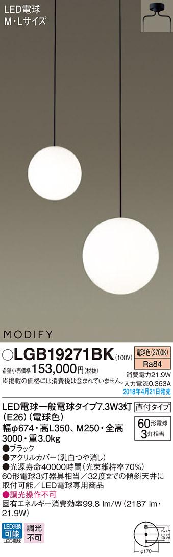 (直付)MODIFYモディファイ 吹き抜け用LEDシャンデリア LGB19271BK (電球色)(電気工事必要)パナソニック Panasonic
