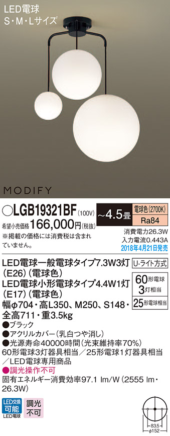MODIFYモディファイ LEDシャンデリア *LGB19321BF (電球色)(U-ライト方式)パナソニック Panasonic