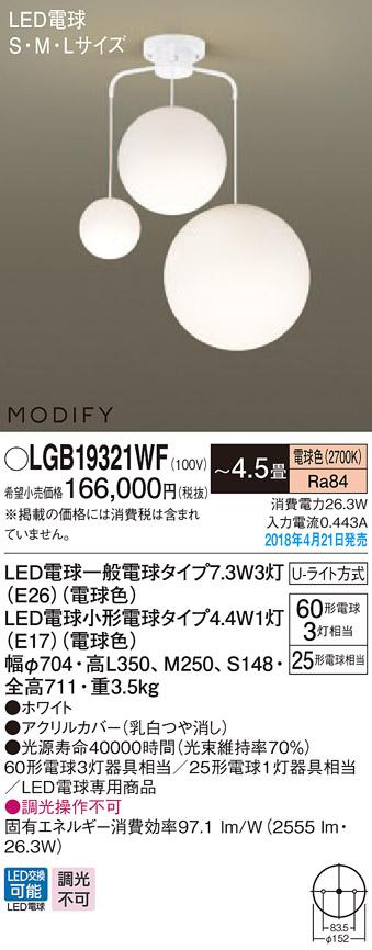 MODIFYモディファイ LEDシャンデリア *LGB19321WF (電球色)(U-ライト方式)パナソニック Panasonic