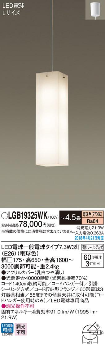 LED吹き抜けペンダント LGB19325WK (電球色)(引掛シーリング方式)パナソニック Panasonic