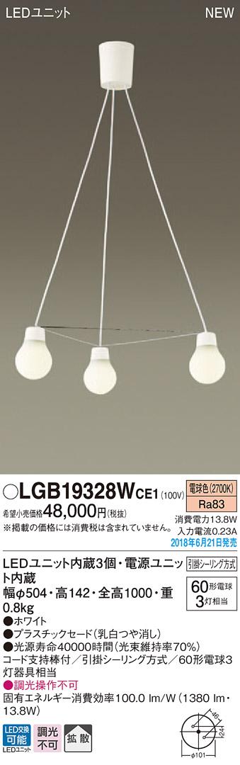 LEDペンダント LGB19328WCE1 (電球色)(引掛シーリング方式)パナソニック Panasonic