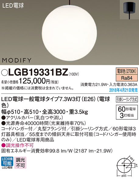 MODIFYモディファイ LEDペンダント LGB19331BZ 50形X3(電球色)(引掛シーリング方式)パナソニック Panasonic