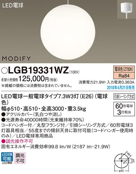 MODIFYモディファイ LEDペンダント LGB19331WZ 50形X3(電球色)(引掛シーリング方式)パナソニック Panasonic