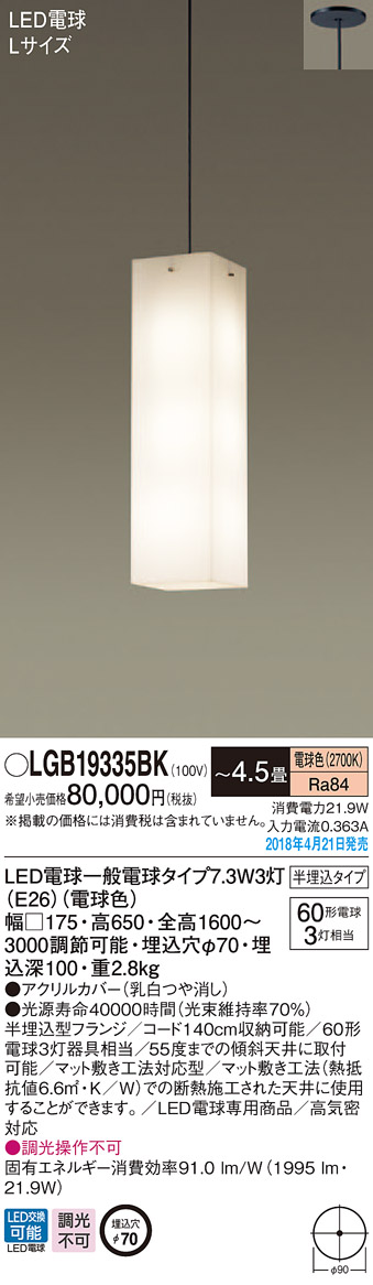 (半埋込) LED吹き抜けペンダント LGB19335BK (電球色)(電気工事必要)パナソニック Panasonic