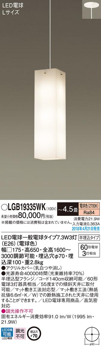 (半埋込) LED吹き抜けペンダント LGB19335WK (電球色)(電気工事必要)パナソニック Panasonic