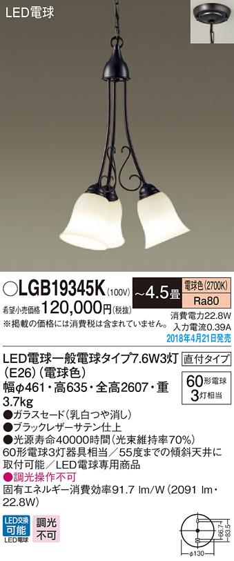 (直付)吹き抜け用LEDシャンデリア LGB19345K (電球色)(電気工事必要)パナソニック Panasonic