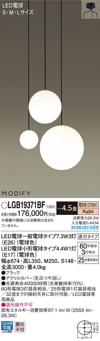(直付)MODIFYモディファイ 吹き抜け用LEDシャンデリア *LGB19371BF (電球色)(電気工事必要)パナソニック Panasonic