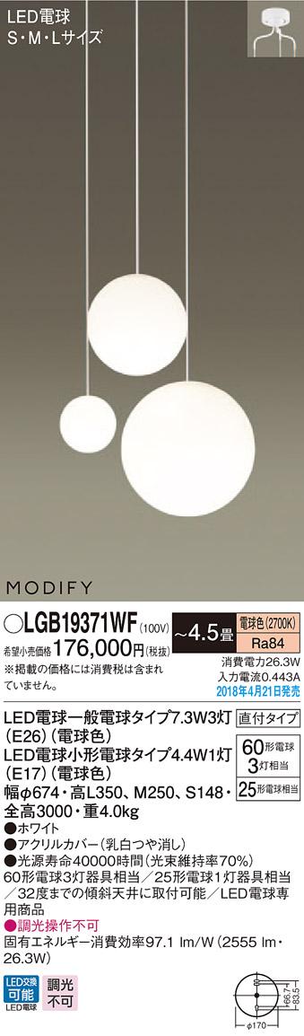 (直付)MODIFYモディファイ 吹き抜け用LEDシャンデリア *LGB19371WF (電球色)(電気工事必要)パナソニック Panasonic