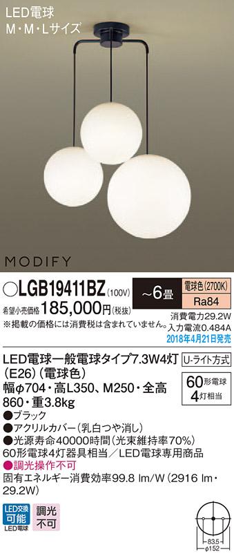 MODIFYモディファイ LEDシャンデリア *LGB19411BZ (電球色)(U-ライト方式)パナソニック Panasonic