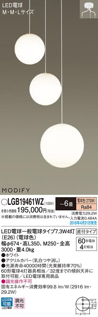 (直付)MODIFYモディファイ LEDシャンデリア *LGB19461WZ (電球色)(電気工事必要)パナソニック Panasonic