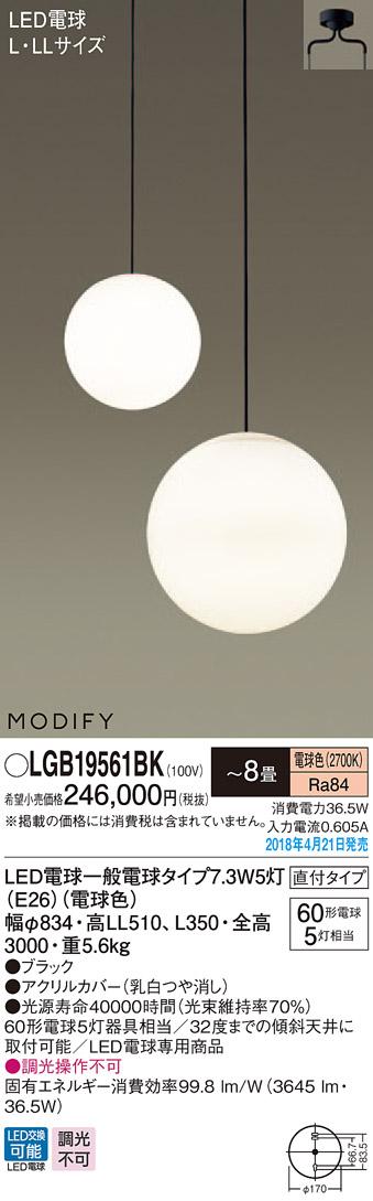 (直付)MODIFYモディファイ LEDシャンデリア LGB19561BK (電球色)(電気工事必要)パナソニック Panasonic