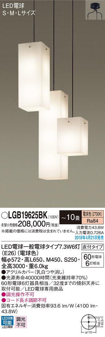 (直付)LED吹き抜けペンダント LGB19625BK (電球色)(電気工事必要)パナソニック Panasonic