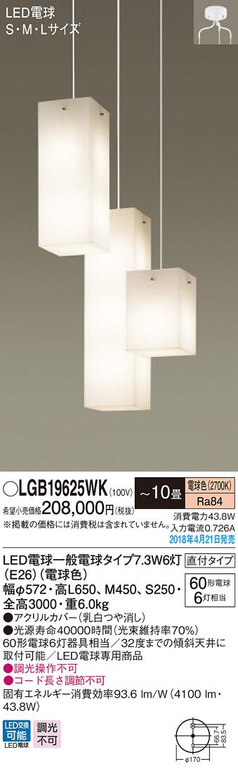 (直付)LED吹き抜けペンダント LGB19625WK (電球色)(電気工事必要)パナソニック Panasonic