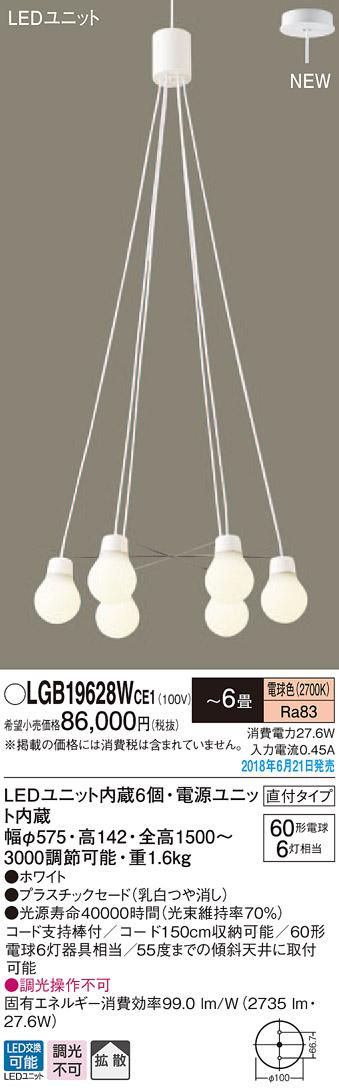 (直付)LEDシャンデリア LGB19628WCE1 (電球色)(電気工事必要)パナソニック Panasonic