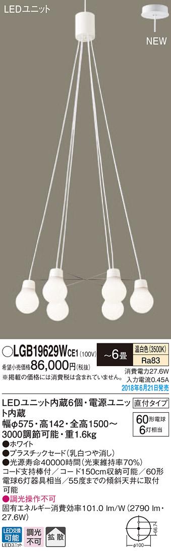 (直付)LEDシャンデリア LGB19629WCE1 (温白色)(電気工事必要)パナソニック Panasonic