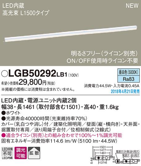 素晴らしい外見 LEDベーシックラインライト LGB50292LB1 Panasonic (昼白色)(電気工事必要)パナソニック Panasonic, 東御市:57264436 --- scottwallace.com