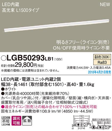 大割引 LEDベーシックラインライト Panasonic LGB50293LB1 (温白色)(電気工事必要)パナソニック LGB50293LB1 Panasonic, ベストワンオンラインショップ:73973260 --- scottwallace.com