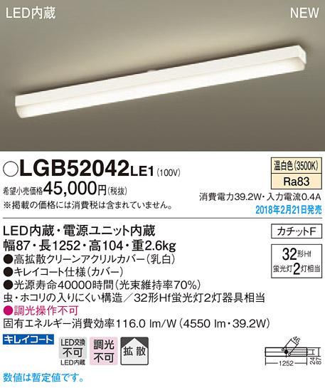 選ぶなら LEDベースライトLGB52042LE1直管32形×2(温白色)(カチットF)パナソニックPanasonic, 暮らしの発研:4da725db --- scottwallace.com