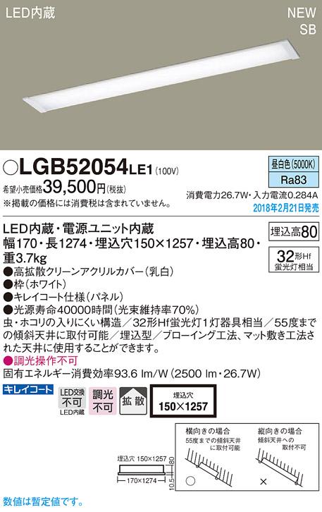 (埋込)LEDベースライトLGB52054LE1直管32形(昼白色)(電気工事必要)パナソニックPanasonic