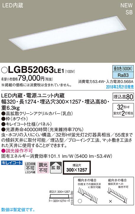 衝撃特価 (埋込)LEDベースライトLGB52063LE1直管32形×2(昼白色)(電気工事必要)パナソニックPanasonic, おしゃれBOX:de17959f --- scottwallace.com