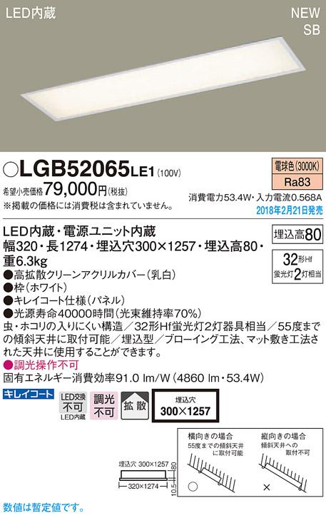 (埋込)LEDベースライトLGB52065LE1直管32形×2(電球色)(電気工事必要)パナソニックPanasonic