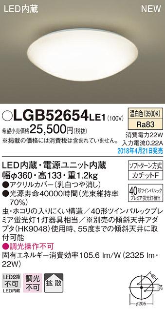 小型LEDシーリングライト LGB52654LE1 丸管(40形)(温白色)(カチットF)パナソニック Panasonic