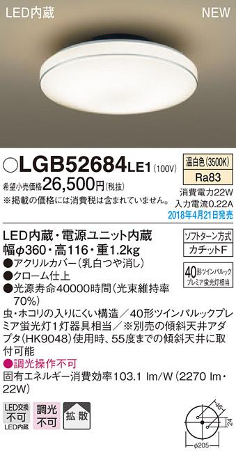 小型LEDシーリングライト LGB52684LE1 丸管(40形)(温白色)(カチットF)パナソニック Panasonic