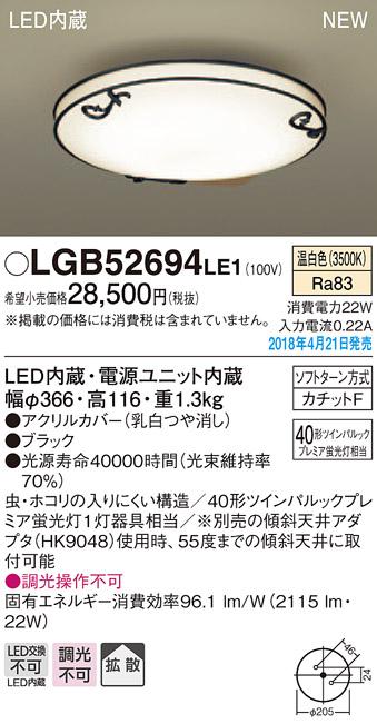 小型LEDシーリングライト LGB52694LE1 丸管(40形)(温白色)(カチットF)パナソニック Panasonic