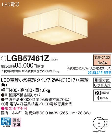 LEDシーリングライト LGB57461Z (電球色)(U-ライト方式)パナソニック Panasonic