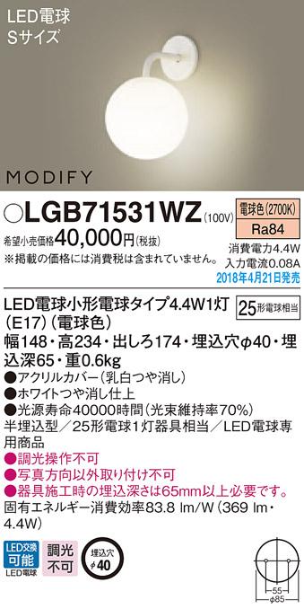 (半埋込)MODIFYモディファイ LEDブラケット LGB71531WZ (25形)(電球色)(電気工事必要)パナソニック Panasonic