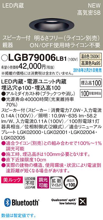 スピーカー付LEDダウンライト(親器)LGB79006LB1100形(拡散)(温白色)(電気工事必要)パナソニックPanasonic