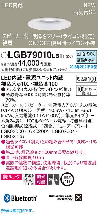 スピーカー付LEDダウンライト(親器)LGB79010LB1100形(集光)(昼白色)(電気工事必要)パナソニックPanasonic