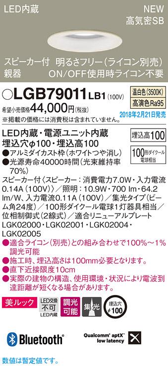 スピーカー付LEDダウンライト(親器)LGB79011LB1100形(集光)(温白色)(電気工事必要)パナソニックPanasonic