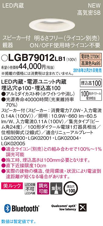 スピーカー付LEDダウンライト(親器)LGB79012LB1100形(集光)(電球色)(電気工事必要)パナソニックPanasonic