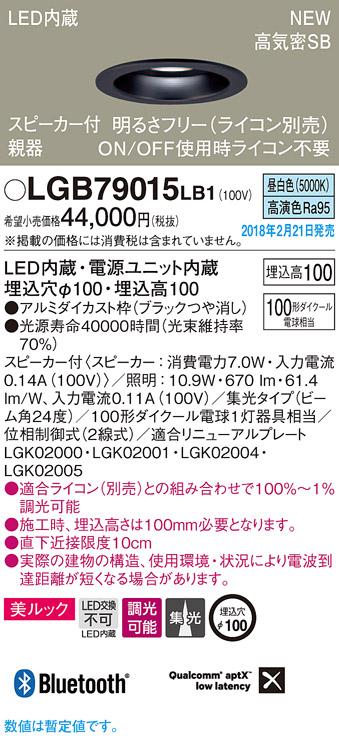 スピーカー付LEDダウンライト(親器)LGB79015LB1100形(集光)(昼白色)(電気工事必要)パナソニックPanasonic