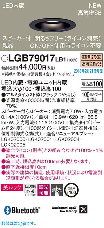 スピーカー付LEDダウンライト(親器)LGB79017LB1100形(集光)(電球色)(電気工事必要)パナソニックPanasonic