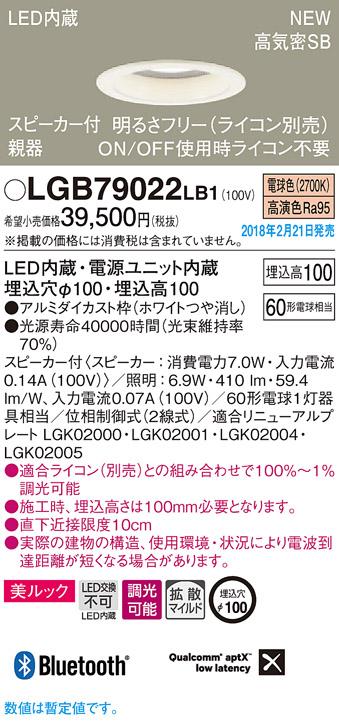 スピーカー付LEDダウンライト(親器)*LGB79022LB160形(拡散)(電球色)(電気工事必要)パナソニックPanasonic