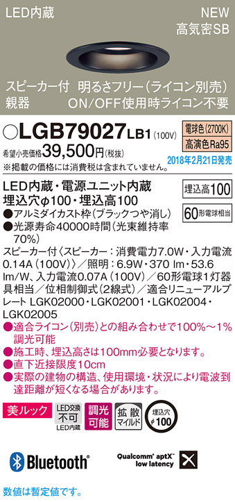 スピーカー付LEDダウンライト(親器)LGB79027LB160形(拡散)(電球色)(電気工事必要)パナソニックPanasonic