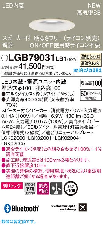 スピーカー付LEDダウンライト(親器)LGB79031LB160形(集光)(温白色)(電気工事必要)パナソニックPanasonic