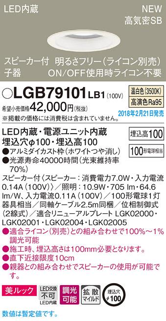 スピーカー付LEDダウンライト(子器)*LGB79101LB1100形(拡散)(温白色)(電気工事必要)パナソニックPanasonic