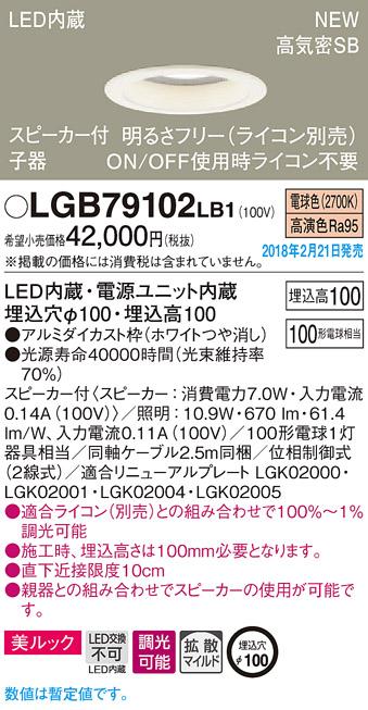 スピーカー付LEDダウンライト(子器)LGB79102LB1100形(拡散)(電球色)(電気工事必要)パナソニックPanasonic