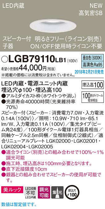 スピーカー付LEDダウンライト(子器)LGB79110LB1100形(集光)(昼白色)(電気工事必要)パナソニックPanasonic