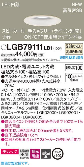 スピーカー付LEDダウンライト(子器)LGB79111LB1100形(集光)(温白色)(電気工事必要)パナソニックPanasonic