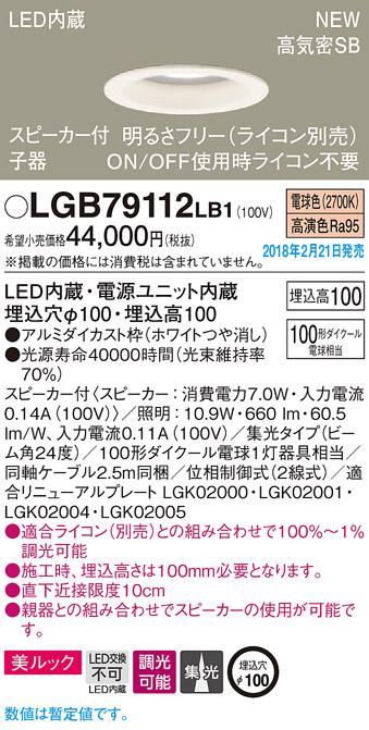 スピーカー付LEDダウンライト(子器)LGB79112LB1100形(集光)(電球色)(電気工事必要)パナソニックPanasonic