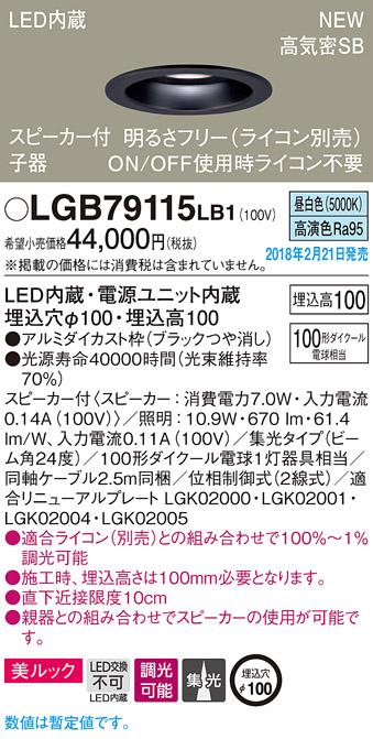 スピーカー付LEDダウンライト(子器)LGB79115LB1100形(集光)(昼白色)(電気工事必要)パナソニックPanasonic